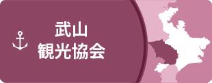 武山観光協会