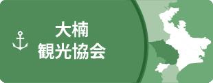 大楠観光協会