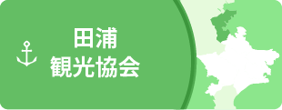 田浦観光協会