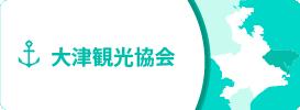 大津観光協会