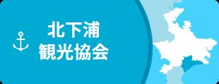 北下浦観光協会