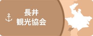長井観光協会