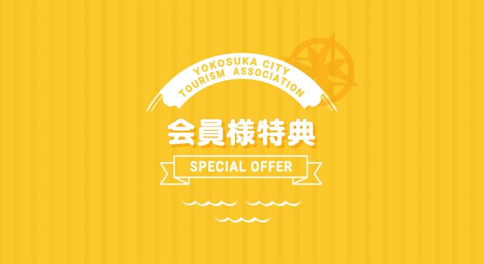 横須賀市観光協会コピー