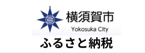 横須賀市ふるさと納税