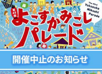 市 ウイルス 横須賀 コロナ