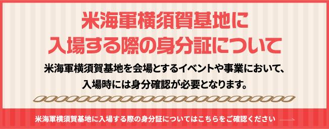 米海軍横須賀基地注意事項