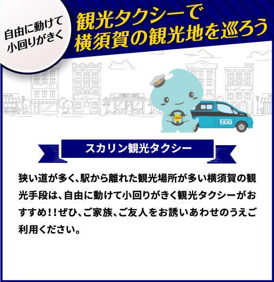 横須賀スカリン観光タクシー