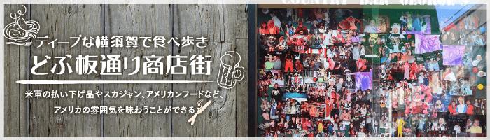 横須賀どぶ板通り商店街