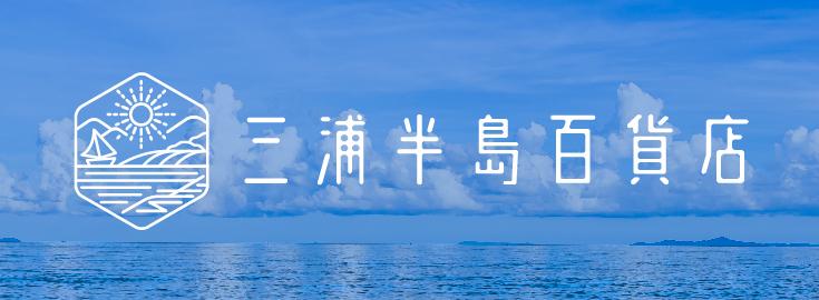 三浦半島百貨店