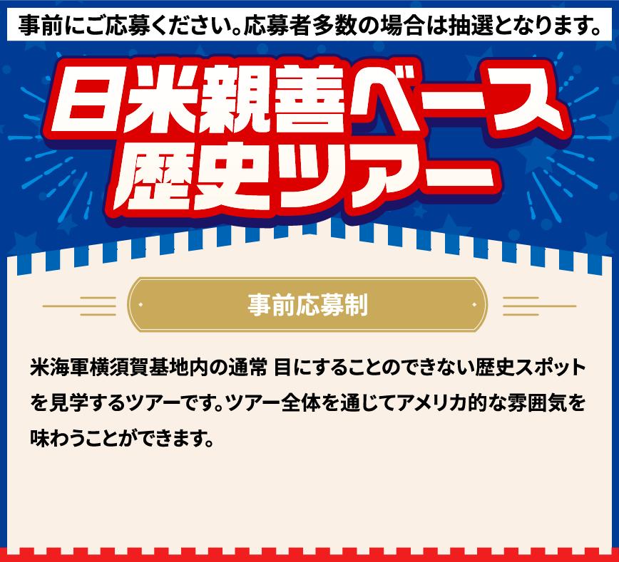 横須賀日米新全歴史ツアー