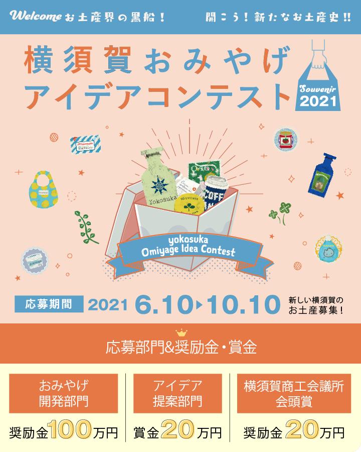 横須賀おみやげアイデアコンテスト2021