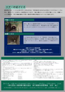 トンネルのまち横須賀ツアー第3段チラシ(裏)