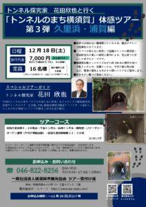 トンネルのまち横須賀ツアー第3段チラシ(表)